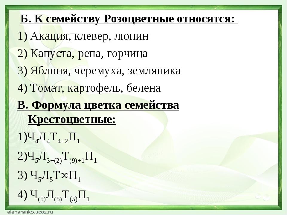 Б. К семейству Розоцветные относятся: 1) Акация, клевер, люпин 2) Капуста, р...