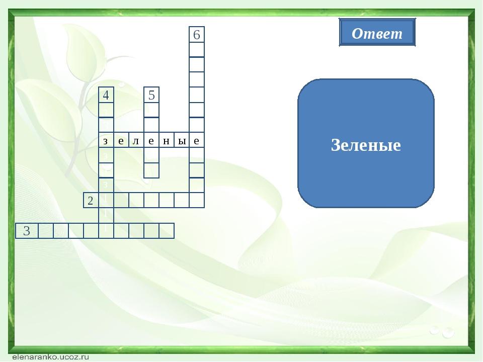 11 ззЗзззз111 е л е н ы е 5 4 2 3 6 Зеленые Ответ