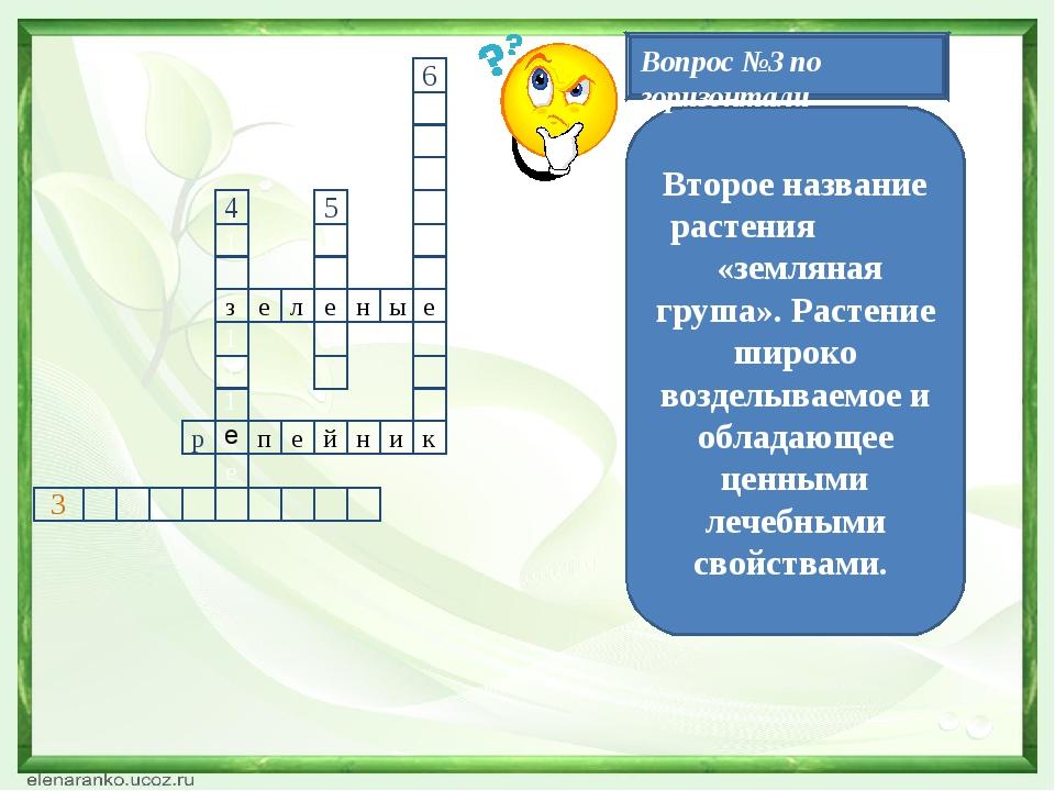 11 з111 е л е н ы е е 5 4 р п е й н и к 3 6 Второе название растения «земляна...