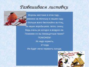 Развешиваем листовки «Покормите птиц зимой!» Морозыжестокиев этом году… Трево