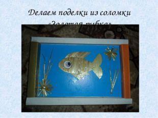Делаем поделки из соломки «Золотая рыбка»
