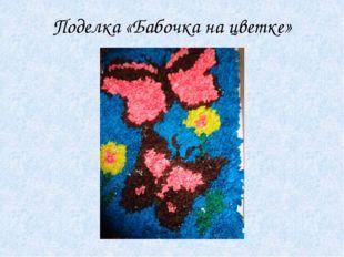 Поделка «Бабочка на цветке»