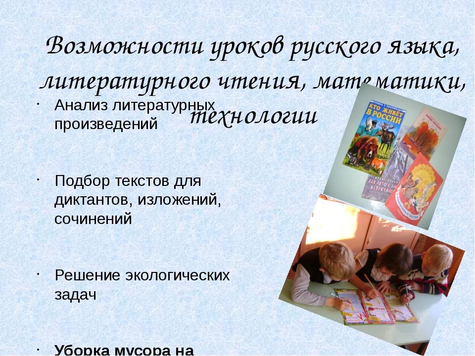 Возможности уроков русского языка, литературного чтения, математики, технолог...