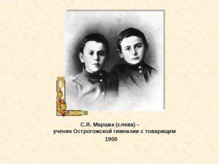 С.Я. Маршак (слева) - ученик Острогожской гимназии с товарищем 1900