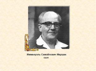 Иммануэль Самойлович Маршак сын