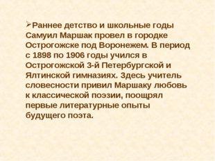 Раннее детство и школьные годы Самуил Маршак провел в городке Острогожске под