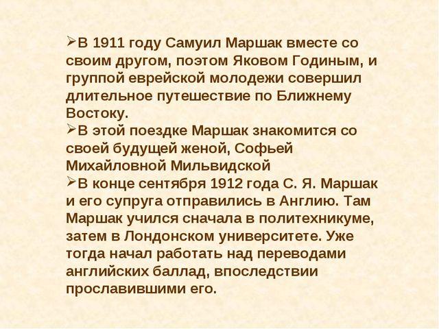 В 1911 году Самуил Маршак вместе со своим другом, поэтом Яковом Годиным, и гр...