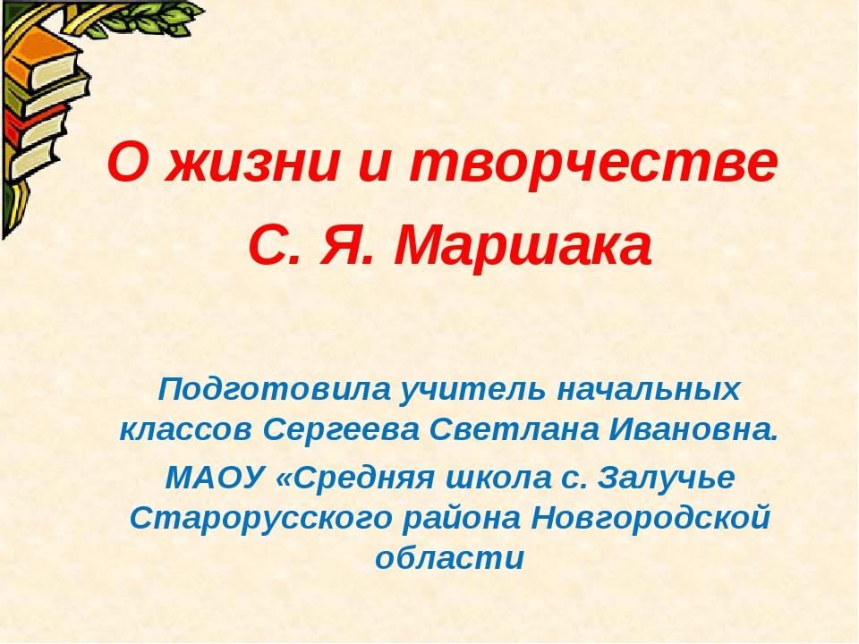 О жизни и творчестве С. Я. Маршака Подготовила учитель начальных классов Сер...