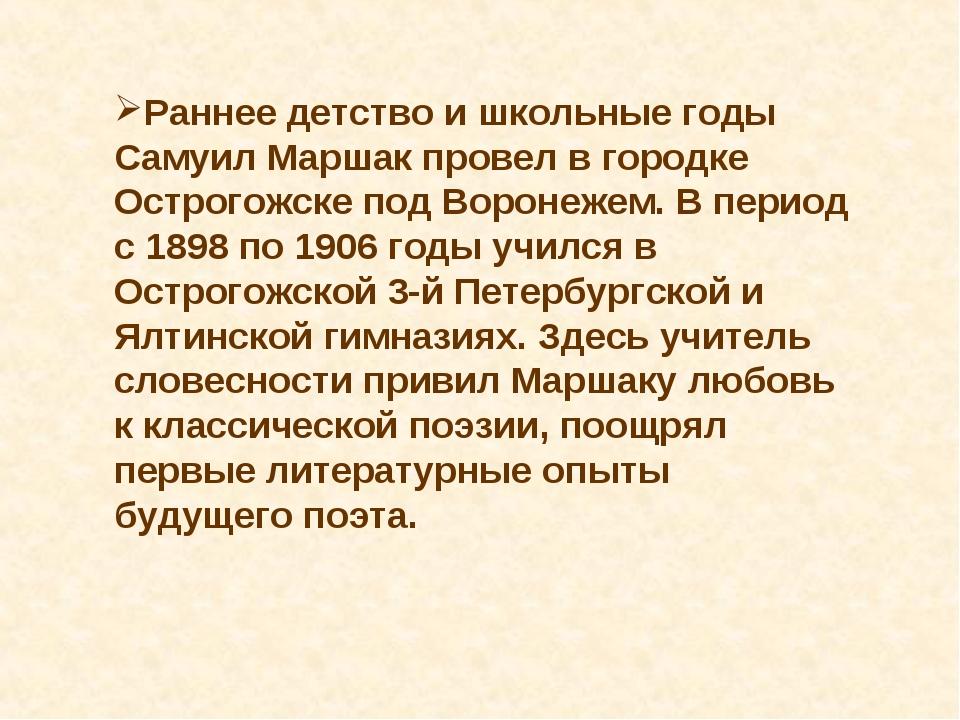 Раннее детство и школьные годы Самуил Маршак провел в городке Острогожске под...