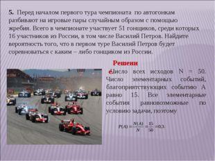 5. Перед началом первого тура чемпионата по автогонкам разбивают на игровые п