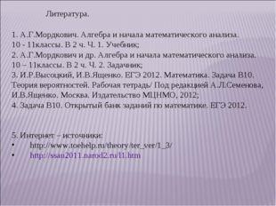 1. А.Г.Мордкович. Алгебра и начала математического анализа. 10 - 11классы. В
