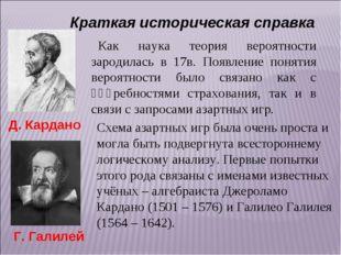 Краткая историческая справка Как наука теория вероятности зародилась в 17в. П