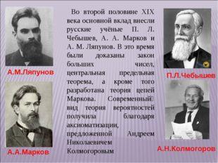 Во второй половине XIX века основной вклад внесли русские учёные П. Л. Чебыше