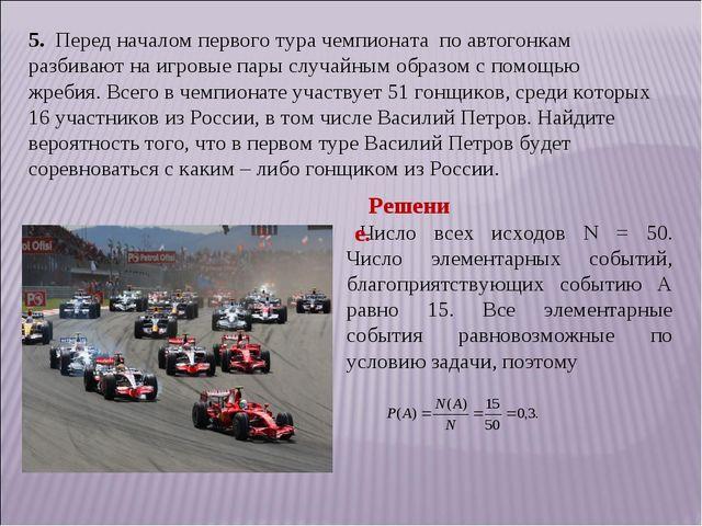 5. Перед началом первого тура чемпионата по автогонкам разбивают на игровые п...