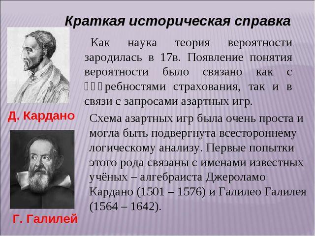Краткая историческая справка Как наука теория вероятности зародилась в 17в. П...