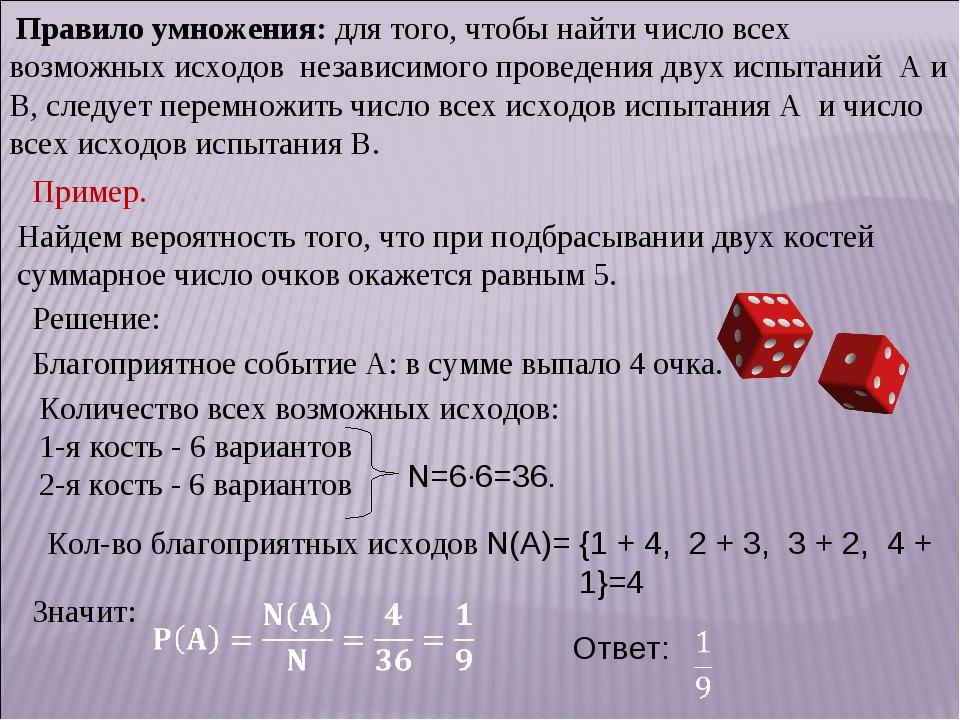 Правило умножения: для того, чтобы найти число всех возможных исходов незави...