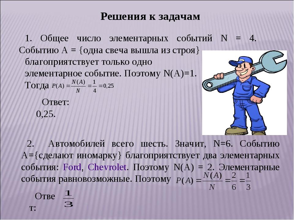 Решения к задачам 1. Общее число элементарных событий N = 4. Событию A = {одн...