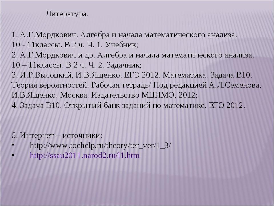 1. А.Г.Мордкович. Алгебра и начала математического анализа. 10 - 11классы. В...