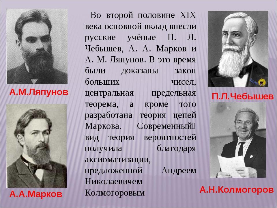 Во второй половине XIX века основной вклад внесли русские учёные П. Л. Чебыше...