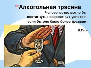 Алкогольная трясина Человечество могло бы достигнуть невероятных успехов, есл