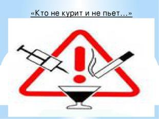 «Кто не курит и не пьет…»