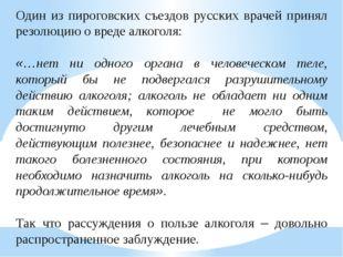 Один из пироговских съездов русских врачей принял резолюцию о вреде алкоголя:
