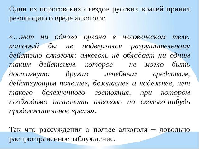 Один из пироговских съездов русских врачей принял резолюцию о вреде алкоголя:...