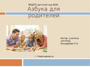 Азбука для родителей МБДОУ детский сад №56 Автор: учитель-логопед Бондарева Н