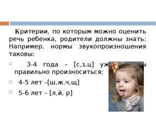 Критерии, по которым можно оценить речь ребенка, родители должны знать: Напр