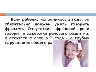 Если ребенку исполнилось 3 года, он обязательно должен уметь говорить фразам