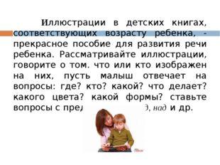 Иллюстрации в детских книгах, соответствующих возрасту ребенка, - прекрасное