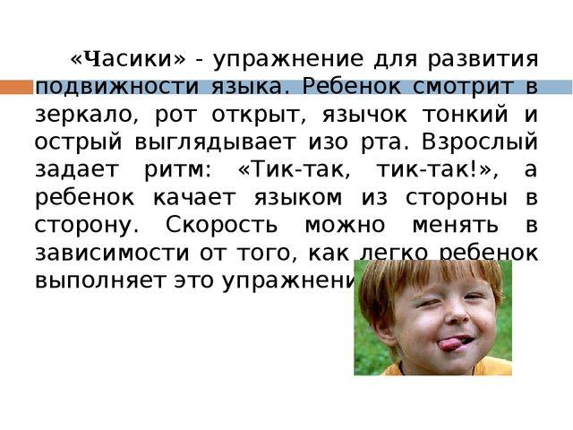 «Часики» - упражнение для развития подвижности языка. Ребенок смотрит в зерк...