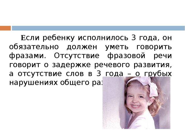 Если ребенку исполнилось 3 года, он обязательно должен уметь говорить фразам...