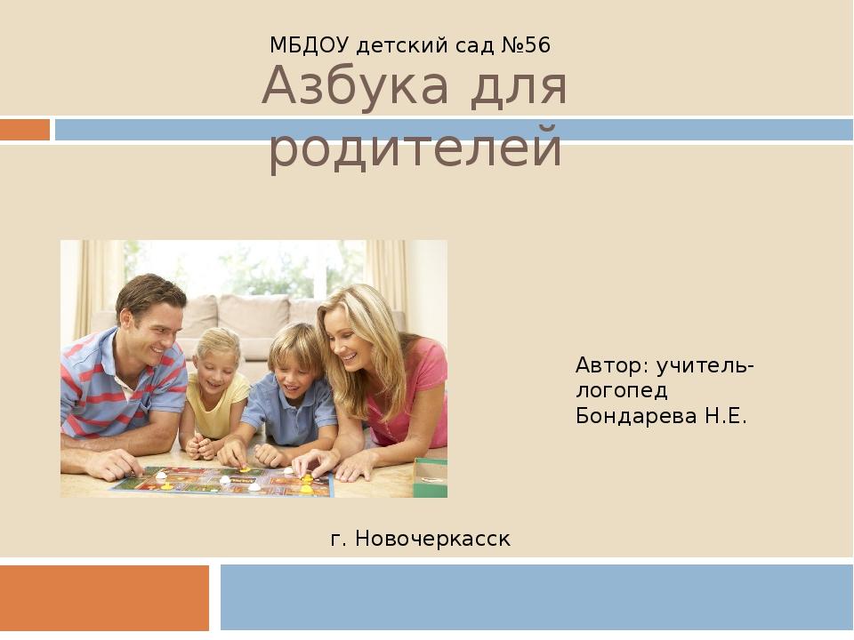 Азбука для родителей МБДОУ детский сад №56 Автор: учитель-логопед Бондарева Н...