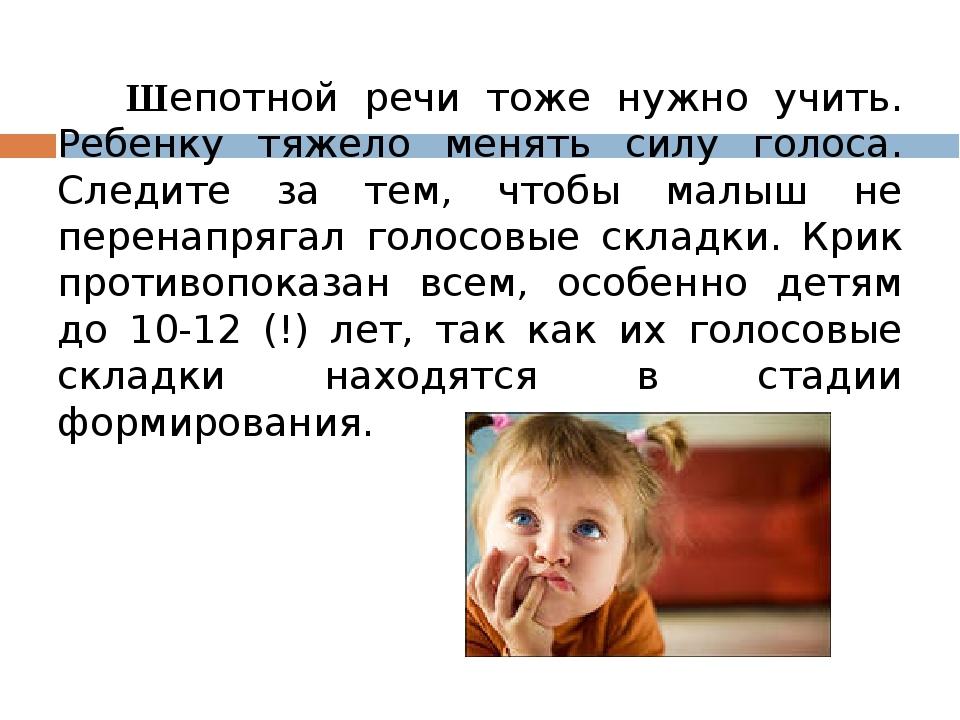 Шепотной речи тоже нужно учить. Ребенку тяжело менять силу голоса. Следите з...