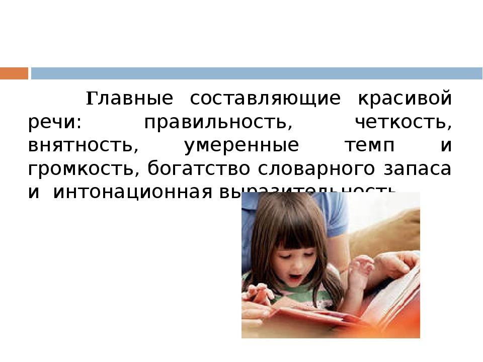 Главные составляющие красивой речи: правильность, четкость, внятность, умере...