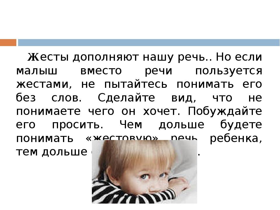 Жесты дополняют нашу речь.. Но если малыш вместо речи пользуется жестами, не...