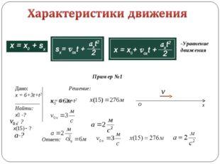 -Уравнение движения Пример №1 Дано: х = 6+3t+t2 _________ Найти: хₒ -? - ? Ре