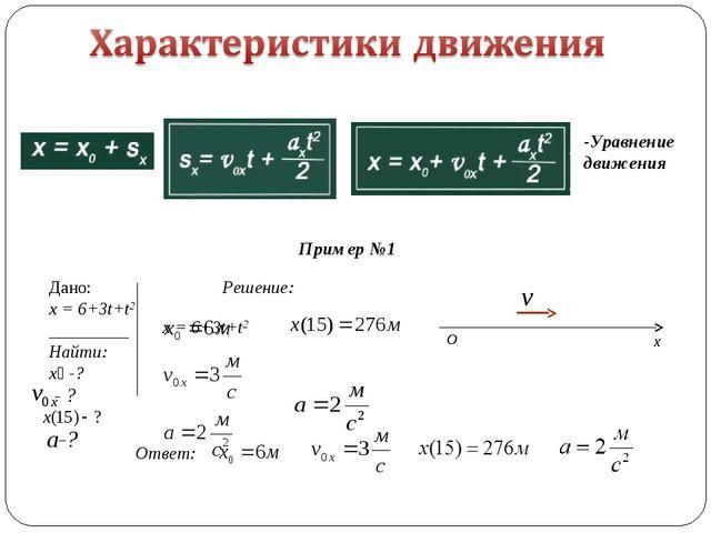 -Уравнение движения Пример №1 Дано: х = 6+3t+t2 _________ Найти: хₒ -? - ? Ре...