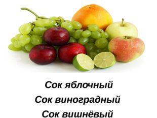 Сок яблочный Сок виноградный Сок вишнёвый