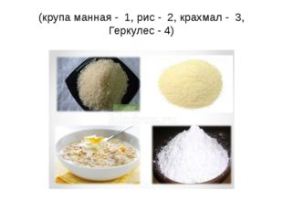 (крупа манная - 1, рис - 2, крахмал - 3, Геркулес - 4)