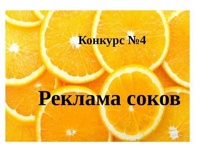 Конкурс №4 Реклама соков