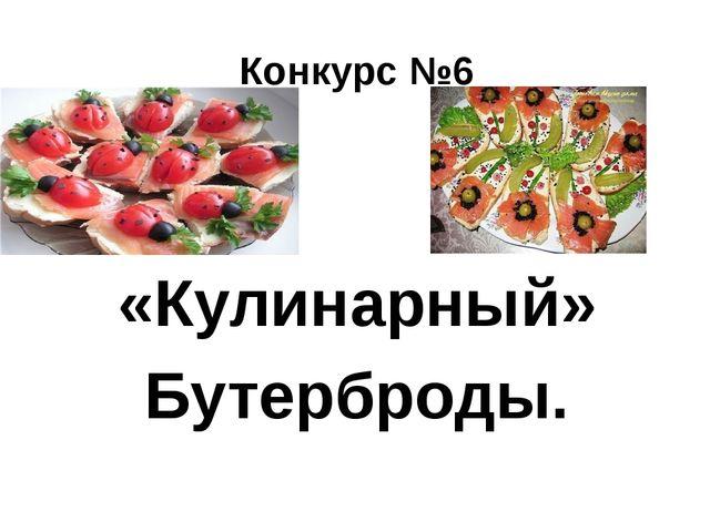 Конкурс №6 «Кулинарный» Бутерброды.
