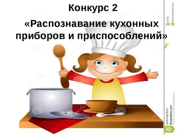 Конкурс 2 «Распознавание кухонных приборов и приспособлений»