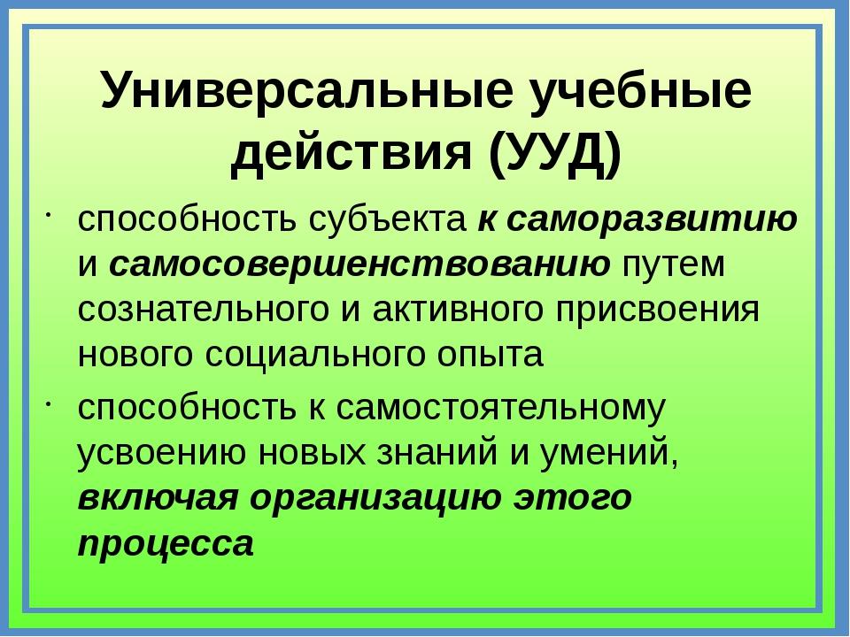 Универсальные учебные действия (УУД) способность субъекта к саморазвитию и са...