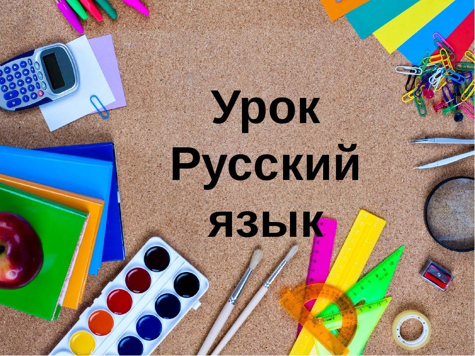 Урок Русский язык