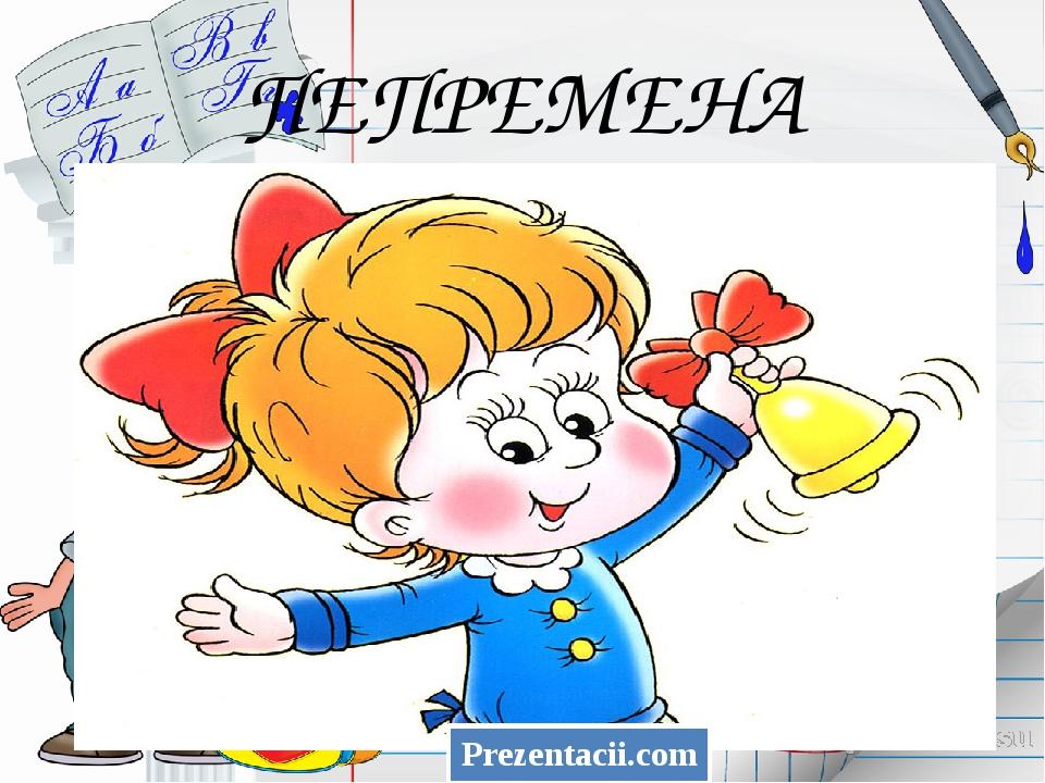ПЕПРЕМЕНА Prezentacii.com