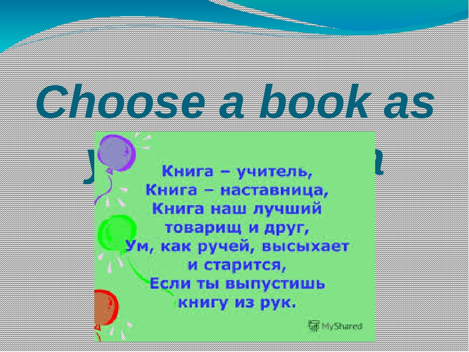Choose a book as you choose a friend