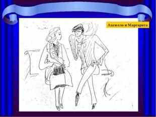 Азазелло и Маргарита