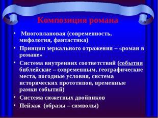 Композиция романа Многоплановая (современность, мифология, фантастика) Принци